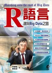 R 語言-邁向 Big Data 之路-cover