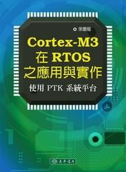 Cortex-M3 在 RTOS 之應用與實作 : 使用 PTK 系統平臺-cover