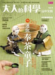 大人的科學11:迷你奉茶童子 (中文版)-cover