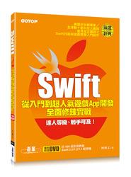 Swift 從入門到超人氣遊戲 App 開發全面修鍊實戰 (附近 100 段影音教學、Swift 2.0 / 1.2 / 1.1 範例檔)-cover