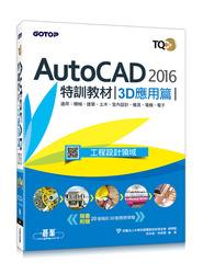 TQC+ AutoCAD 2016特訓教材-3D應用篇-cover