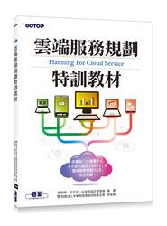 雲端服務規劃特訓教材-cover