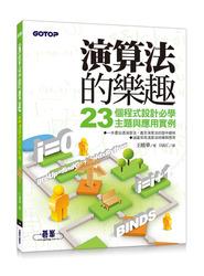 演算法的樂趣|23個程式設計必學主題與應用實例-cover