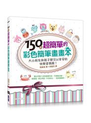 150個超簡單的彩色簡筆畫畫本|大小朋友與親子都可以享受的快樂塗鴉趣!(暢銷授權版)-cover
