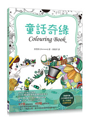 童話奇緣 (超過1,400萬人次點閱的超人氣插畫家著色書,獨家附贈台灣限定版小紅帽著色海報)-cover
