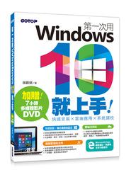 第一次用 Windows 10 就上手:快速安裝x雲端應用x系統調校-cover
