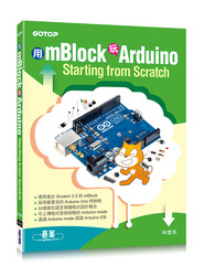 用 mBlock 玩 Arduino - Starting from Scratch-cover