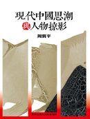 現代中國思潮與人物掠影-cover