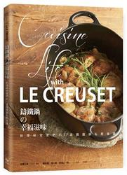 LE CREUSET鑄鐵鍋的幸福滋味:料理研究家們的77道鑄鐵鍋私房食譜-cover