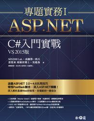 ASP.NET 專題實務 I -- C#入門實戰 (VS 2015版)-cover