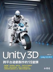 Unity 3D 跨平台遊戲製作的15堂課-cover
