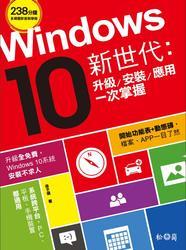 Windows 10 新世代:升級、安裝、應用一次掌握-cover