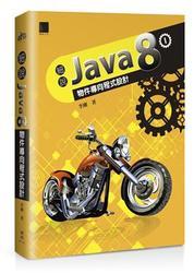 細說 Java 8 Vol. I:物件導向程式設計-cover