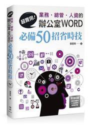 超實用!業務‧總管‧人資的辦公室 WORD 必備 50招省時技-cover