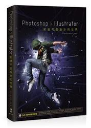Photoshop x Illustrator前進平面設計的世界-cover
