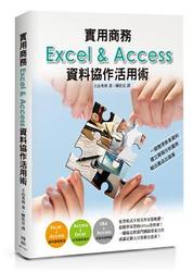 實用商務 Excel & Access 資料協作活用術:一鍵整理會員資料、建立簡報分析圖表、輸出產品出貨單-cover