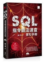 SQL 指令語法速查索引手冊 (支援 Oracle、SQL Server、Mysql、PostgreSQL、Access)-cover