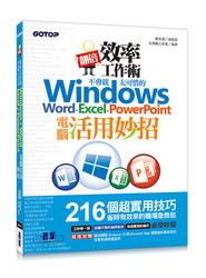 翻倍效率工作術--不會就太可惜的 Windows、Word、Excel、PowerPoint 電腦活用妙招-cover