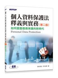 個人資料保護法釋義與實務(第二版)--如何面臨個資保護的新時代-cover