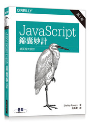 JavaScript 錦囊妙計, 2/e (JavaScript Cookbook, 2/e)-cover