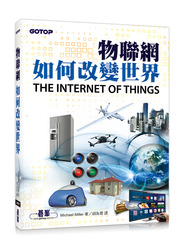 物聯網如何改變世界(The Internet of Things: How Smart TVs, Smart Cars, Smart Homes, and Smart Cities Are Changing the World)-cover