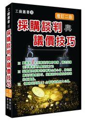 採購談判與議價技巧(增訂二版)-cover