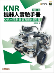 KNR 機器人實驗手冊:KNRm控制器實驗教材開發 (增訂版)-cover