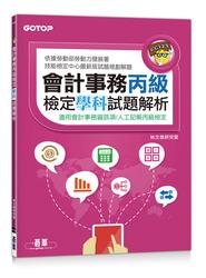 會計事務丙級檢定學科試題解析-cover