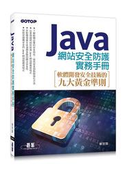 Java 網站安全防護實務手冊|軟體開發安全技術的九大黃金準則-cover