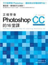 正確學會 Photoshop CC 的 16 堂課-cover