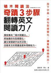 積木閱讀法 奇蹟 3 步驟 翻轉英文閱讀力!-cover