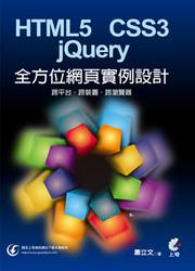 HTML5 + CSS3 + jQuery 全方位網頁實例設計-跨平台 、跨裝置、跨瀏覽器-cover