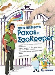 全球最大的商業分散式叢集實作:淘寶技術長親手教你Paxos及ZooKeeper-cover