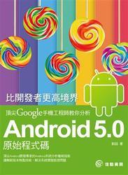 比開發者更高境界:頂尖 Google 手機工程師教你分析 Android 5.0 原始程式碼-cover
