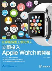 在穿戴裝置上領先眾人:立即投入 Apple Watch 的開發-cover