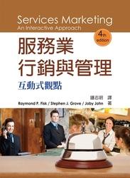 服務業行銷與管理 : 互動式觀點, 4/e (Fisk)(授權經銷版)-cover