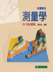 測量學-21世紀觀點, 4/e-cover