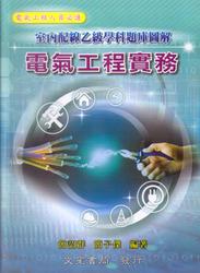 電氣工程實務 (室內配線乙級學科題庫圖解)-cover
