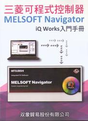 三菱可程式控制器  MELSOFT Navigator iQ Works 入門手冊-cover