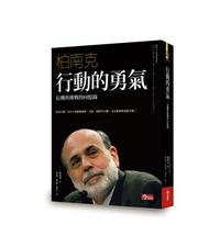 行動的勇氣 : 危機與挑戰的回憶錄 (The Courage to Act : A memoir of a crisis and its aftermath)-cover