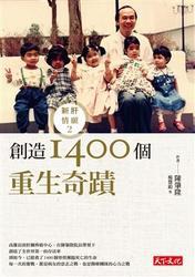 創造1400個重生奇 : 新肝情願2-cover
