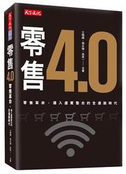 零售4.0 : 零售革命,邁入虛實整合的全通路時代-cover