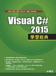 Visual C# 2015 學習經典-cover