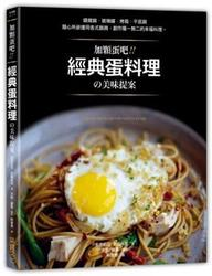 加顆蛋吧!經典蛋料理の美味提案 (Eggs on Top: Recipes elevated by an egg)-cover