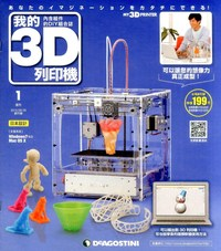 我的 3D 列印機 2015/9/29 (No.1) 創刊號 <此為過刊雜誌,恕不接受退貨及取消訂單>-cover