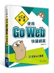 比 C 還簡、捷:使用 Go Web 快建網頁 (舊版書名: 21 世紀的 C 語言:史上最簡潔程式語言 Go Web 開發到底)-cover