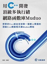 用 C++ 開發頂級多執行緒網路函數庫 Muduo (舊版書名: 你也可以和大師這麼接近-用C++ 開發頂級多執行緒網路函數庫 Muduo)-cover