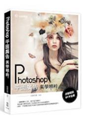 Photoshop 平面廣告美學精粹 (舊版書名: Photoshop 經典美學平面廣告大賞)-cover