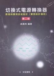 切換式電源轉換器 原理與實用設計技術 (實例設計導向), 2/e-cover