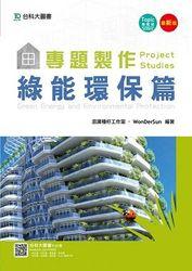 專題製作-綠能環保篇-cover